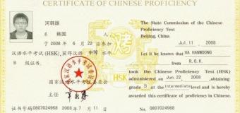 Chứng chỉ HSK và đi du học Trung Quốc