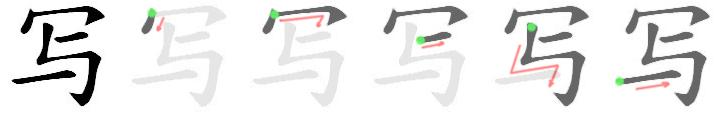 học viết chữ Hán
