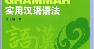 Cấu trúc ngữ pháp tiếng Trung cơ bản (P6)