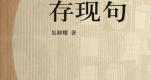 Cấu trúc ngữ pháp tiếng Trung cơ bản (P4)