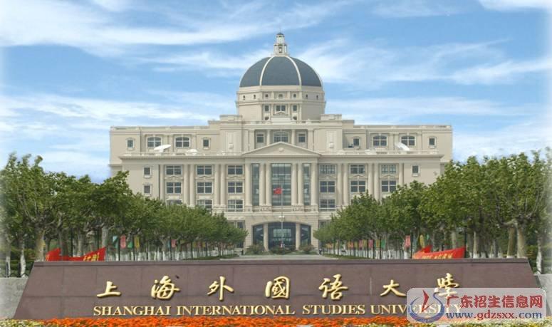 Đại học Ngoại Ngữ Thượng Hải