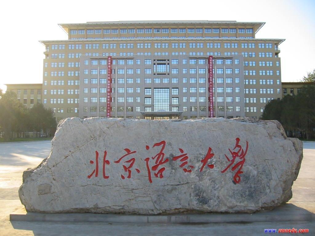 Trường Đại học ngôn ngữ Bắc Kinh