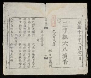 Tam Tự Kinh trong tiếng Trung