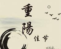 Tết Trùng Cửu của người Trung Quốc(9/9 âm lịch)