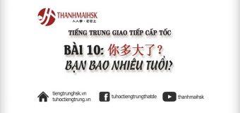 Bài 10: Bạn bao nhiêu tuổi? Tự học tiếng Trung giao tiếp cấp tốc