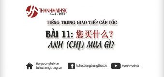 Bài 11: Anh (chị) mua gì – Video tự học giao tiếp tiếng Trung
