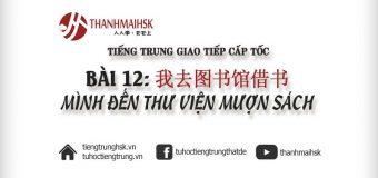 Bài 12: Mình đến thư viện mượn sách – Học tiếng Trung giao tiếp cấp tốc