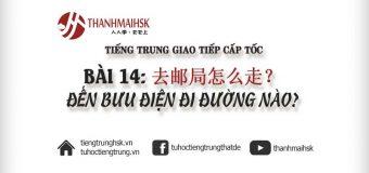 Bài 14: Đến bưu điện đi như thế nào? – Cách hỏi đường trong tiếng Trung