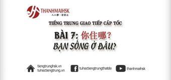 Bài 7: Bạn sống ở đâu – Video học tiếng Trung giao tiếp cấp tốc