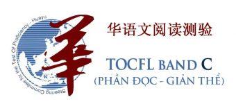 Luyện kỹ năng TOCFL cao cấp – Bài đọc TOCFL Band C giản thể