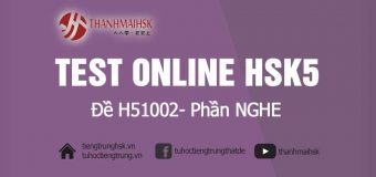 Luyện thi HSK5 online – Đề Nghe H51002