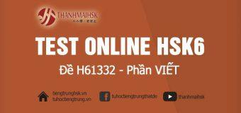 Luyện đề thi viết HSK6 – H61332