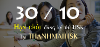 [HCM]Cập nhật tin mới nhất kỳ thi HSK 2016