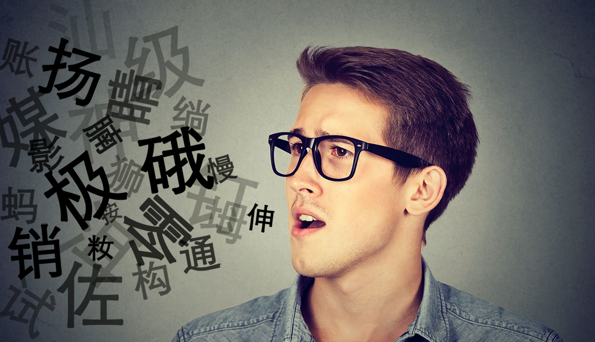 Hình ảnh hướng dẫn phát âm tiếng Trung