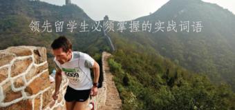 Từ vựng thực chiến để du học Trung Quốc