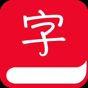 written chinese Phần mềm hàng đầu được sử dụng trên IOS
