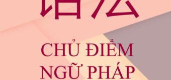 Học tiếng Trung cơ bản – 5 chủ điểm ngữ pháp quan trọng