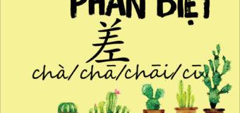 PHÂN BIỆT 差 / chā – chū – chà – cī/