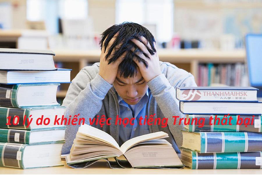 Hình ảnh Đã tìm được 10 lí do khiến bạn học tiếng Trung thất bại 1