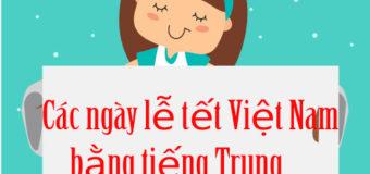 Các ngày lễ tết của Việt Nam bằng tiếng Trung