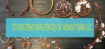 Tên gọi các món đồ trang sức bằng tiếng Trung