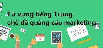 Từ vựng tiếng Trung chủ đề quảng cáo marketing