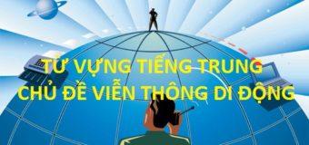50 Từ vựng tiếng Trung chủ đề viễn thông di động