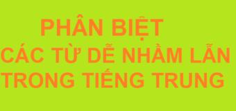 Những từ vựng tiếng Trung dễ nhầm lẫn nhất