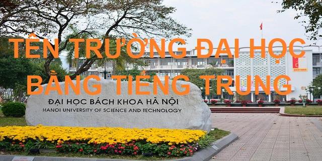 hinh-anh-ten-cac-truong-dai-hoc-bang-tieng-trung