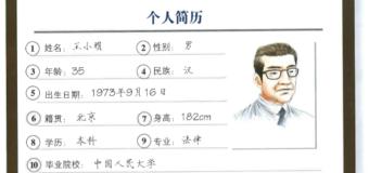 Sơ yếu lý lịch bằng tiếng Trung khi đi xin việc