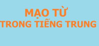 Mạo từ trong tiếng Trung