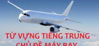 Tên 147 bộ phận máy bay bằng tiếng Trung