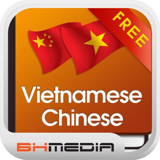 Từ điển Trung Việt - Vietnamese Chinese
