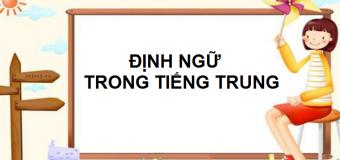 Định ngữ trong tiếng Trung