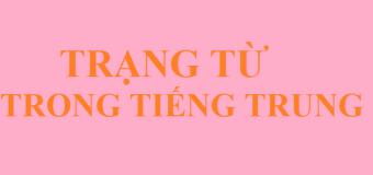 Trạng ngữ trong tiếng Trung