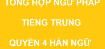 Tổng hợp ngữ pháp tiếng Trung quyển 4 Hán ngữ