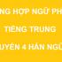 Hình ảnh Tổng hợp ngữ pháp tiếng Trung quyển 4 Hán ngữ