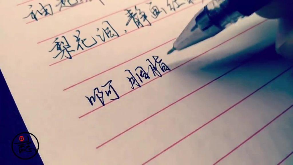 Hình ảnh Luyện viết đoạn văn tiếng Trung hay và ý nghĩa 1