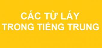 Từ láy tiếng Trung thông dụng nhất