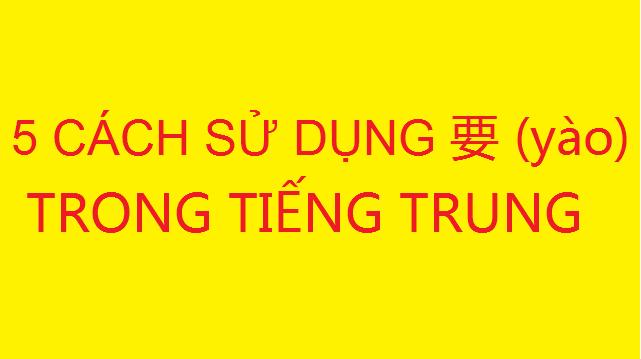 Hình ảnh 5 cách sử dụng 要 (yào) trong ngữ pháp tiếng Trung