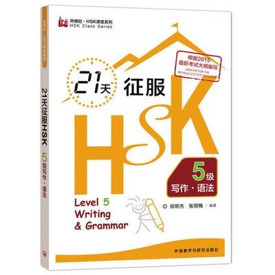 Hình ảnh Bài viết mẫu HSK5 - Hướng dẫn làm bài viết HSK5 7