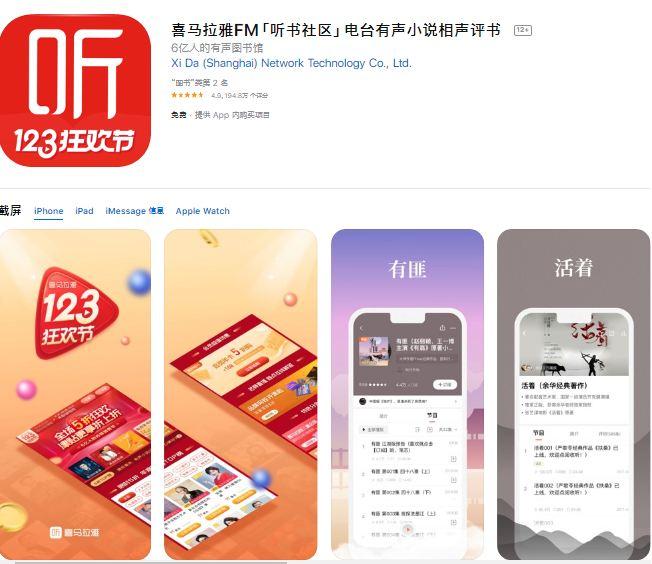 Hình ảnh Các app đọc truyện tiếng Trung hay 2