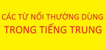 Các từ nối trong tiếng Trung thường sử dụng trong giao tiếp