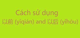 Cách sử dụng 以前 (yǐqián) and 以后 (yǐhòu)