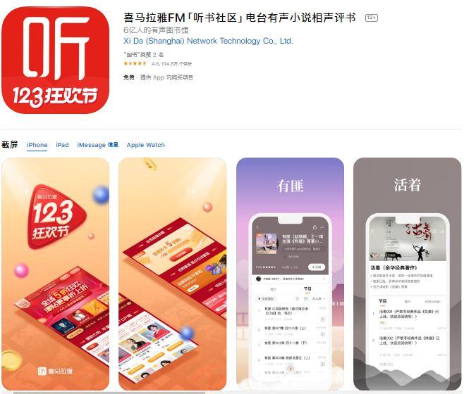 Hình ảnh Luyện nghe tiếng Trung radio qua các app trên điện thoại 2