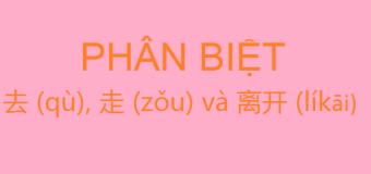 Phân biệt 去 (qù), 走 (zǒu) và 离开 (líkāi)