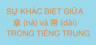 Sự khác biệt giữa 拿 (ná) và 带 (dài) trong tiếng Trung