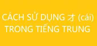 Ba cách sử dụng 才 (cái) trong ngữ pháp tiếng Trung
