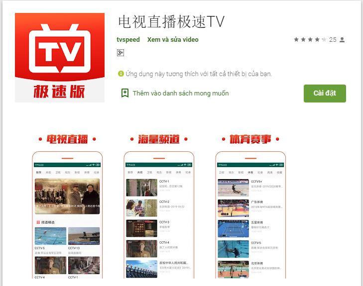 Hình ảnh Các app xem tv Trung Quốc tiện ích và miễn phí 2