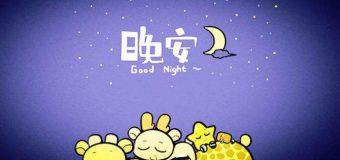Câu chúc ngủ ngon tiếng Trung hay và ấm áp